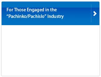 "For Those Engaged in the ""Pachinko/Pachislo"" Industry"